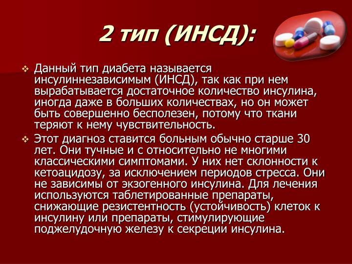 2 тип (ИНСД):