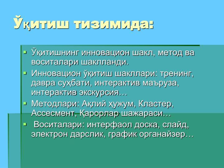 Ўқитиш тизимида: