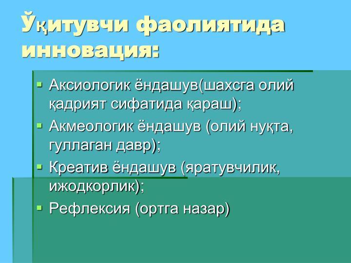 Ўқитувчи фаолиятида инновация:
