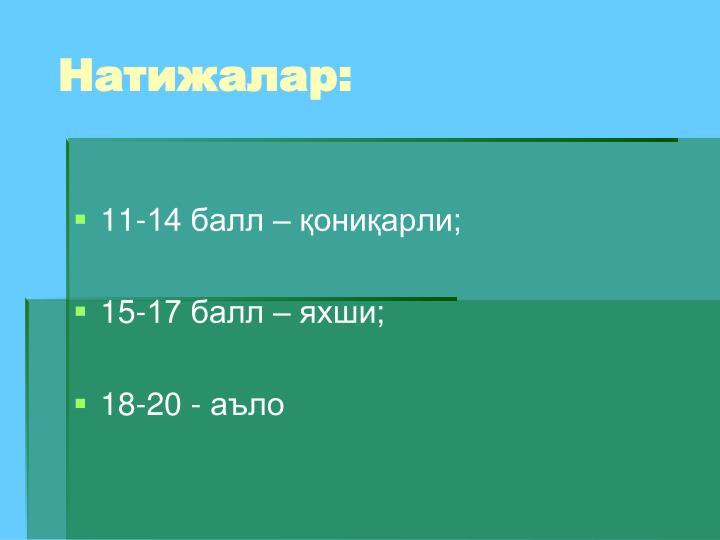 Натижалар: