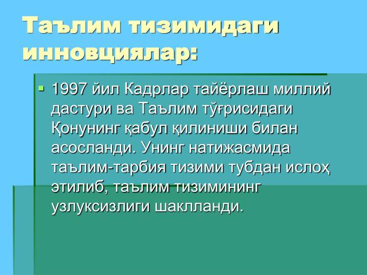 Таълим тизимидаги инновциялар: