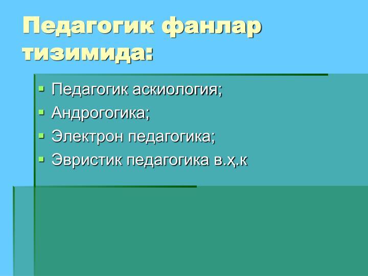 Педагогик фанлар тизимида: