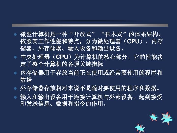 """微型计算机是一种""""开放式"""" """"积木式""""的体系结构,依照其工作性能和特点,分为微处理器("""