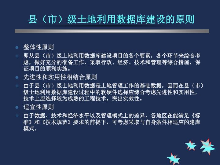 县(市)级土地利用数据库建设的原则