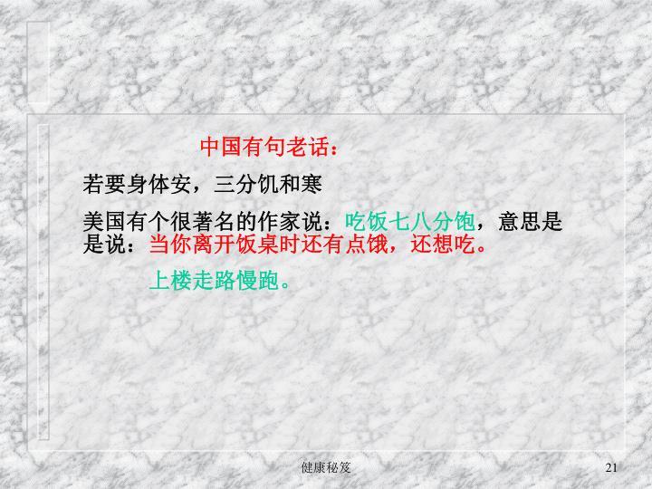中国有句老话: