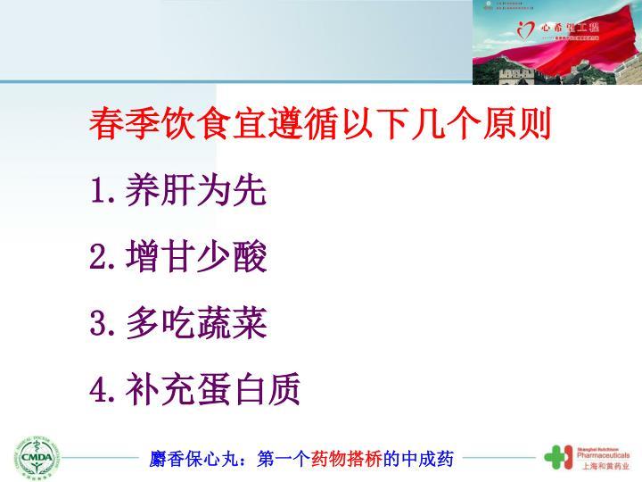 春季饮食宜遵循以下几个原则