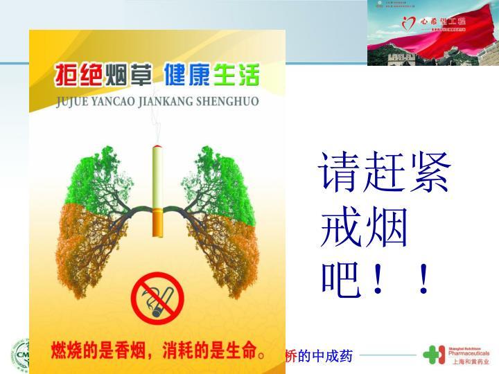 请赶紧戒烟吧!!