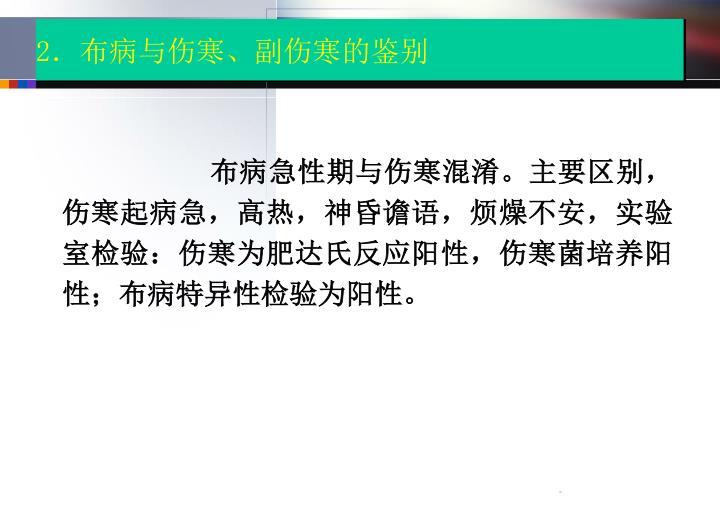2.布病与伤寒、副伤寒的鉴别