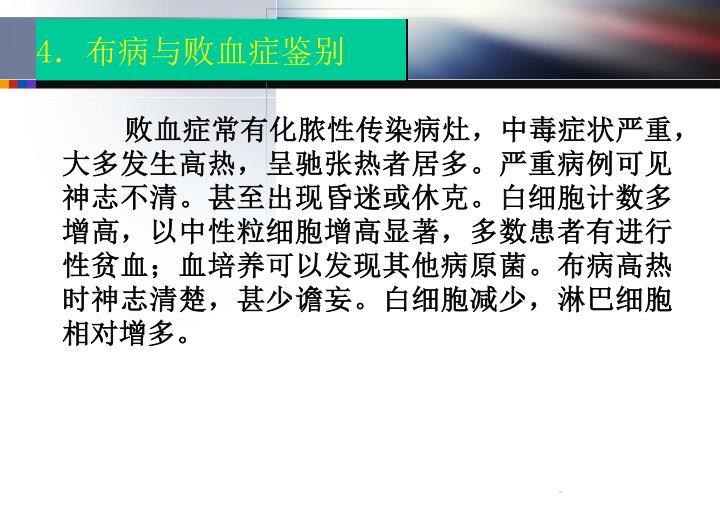4.布病与败血症鉴别