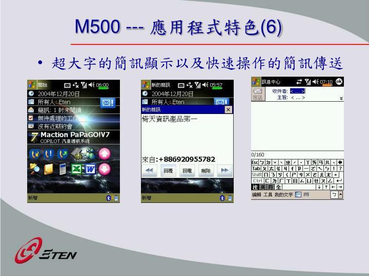 M500 ---