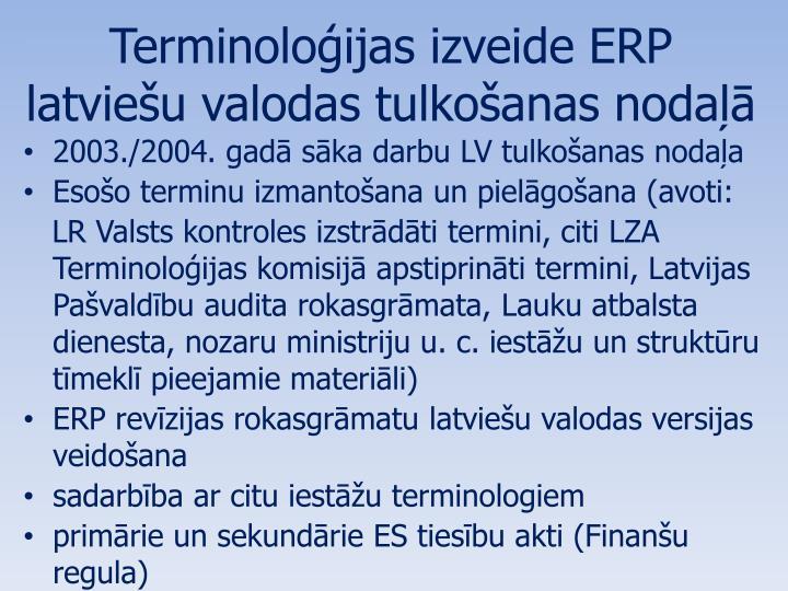 Terminoloģijas izveide ERP latviešu valodas tulkošanas nodaļā