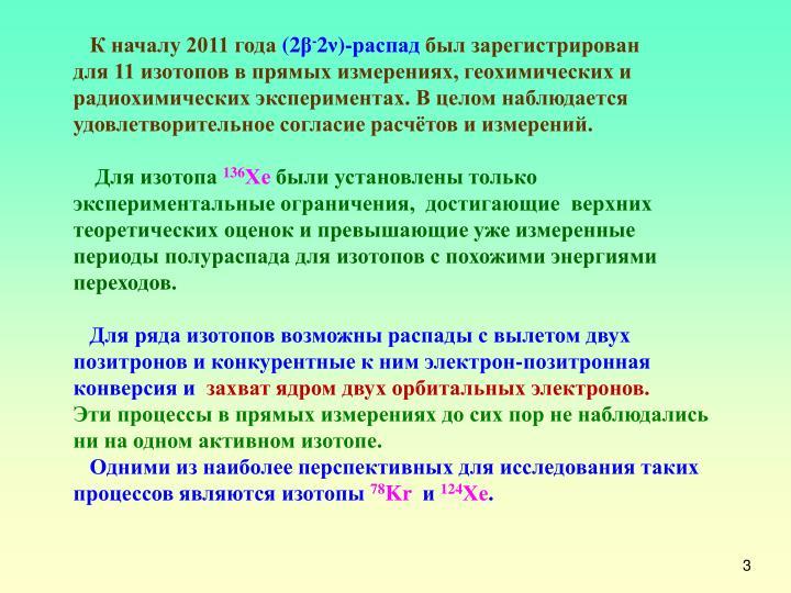 К началу 2011 года
