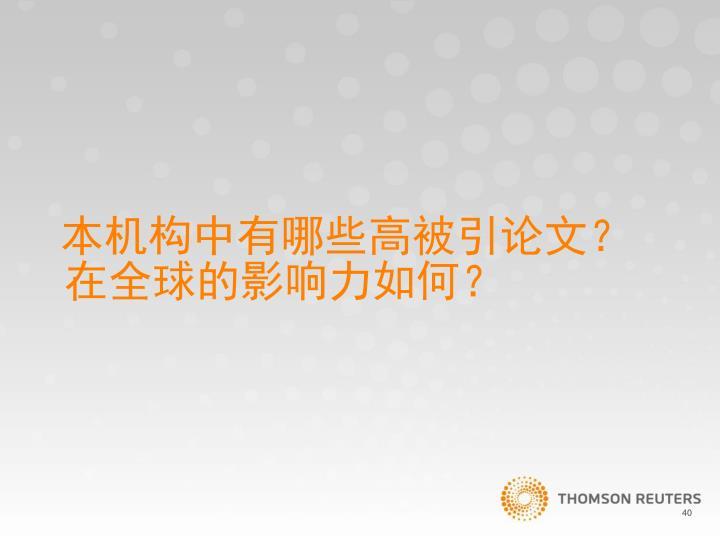 本机构中有哪些高被引论文?在全球的影响力如何?