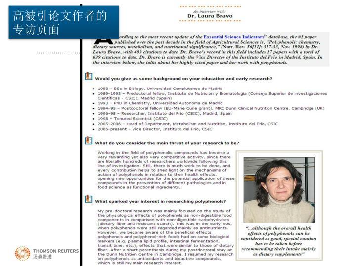 高被引论文作者的专访页面