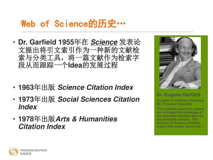 Dr. Eugene Garfield