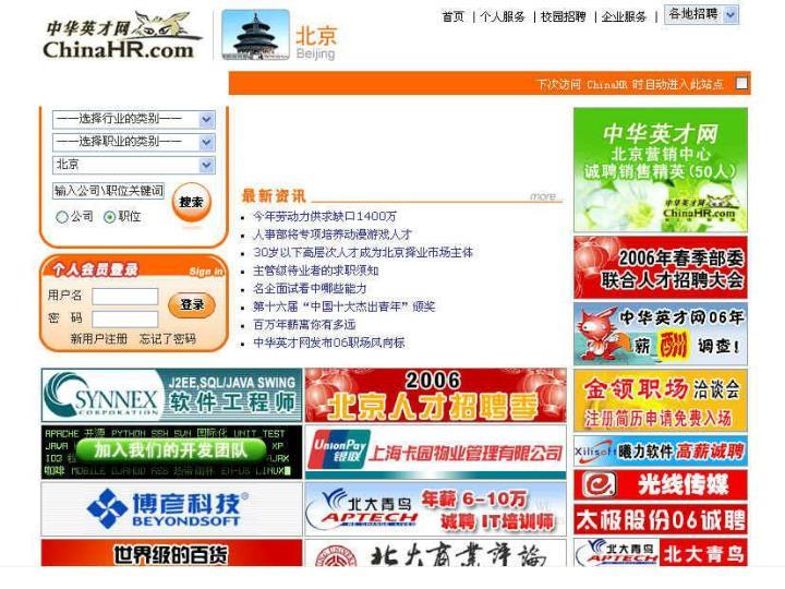 中华英才网主页