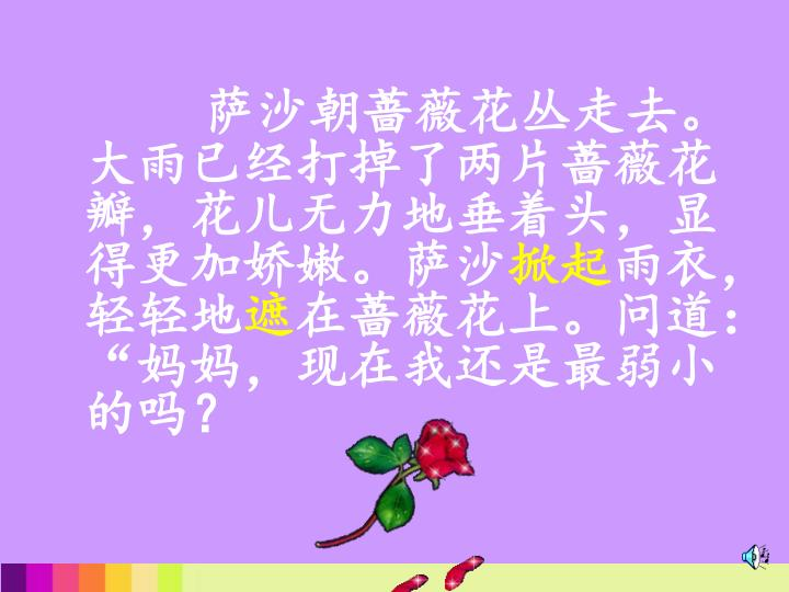 萨沙朝蔷薇花丛走去。大雨已经打掉了两片蔷薇花瓣,花儿无力地垂着头,显得更加娇嫩。萨沙