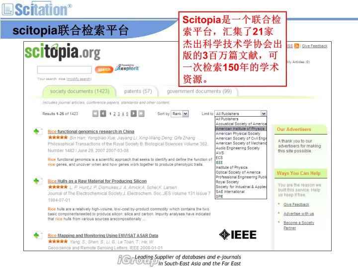 Scitopia
