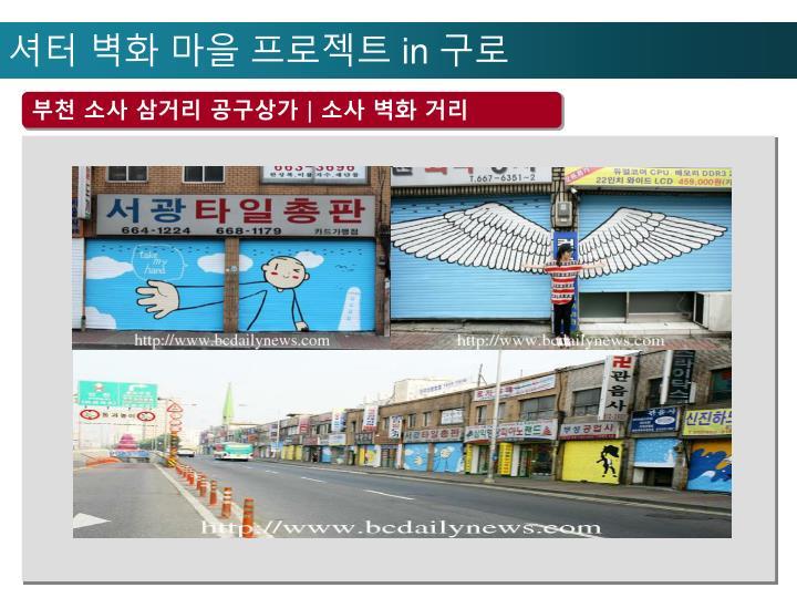 셔터 벽화 마을 프로젝트