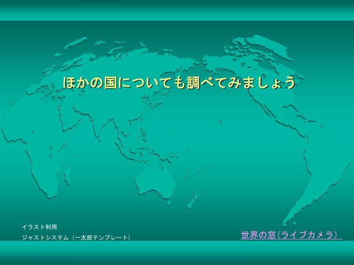 ほかの国についても調べてみましょう