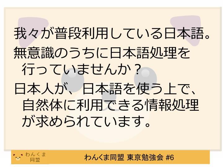 我々が普段利用している日本語。