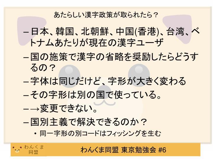 あたらしい漢字政策が取られたら?