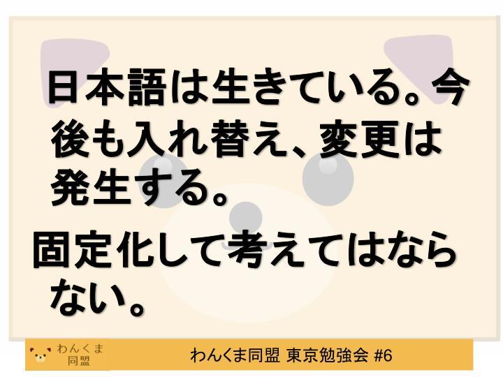 日本語は生きている。今後も入れ替え、変更は発生する。