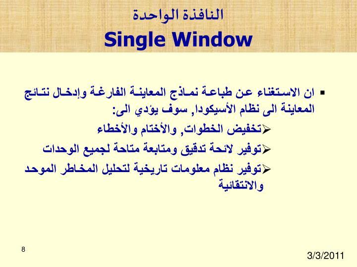 النافذة الواحدة