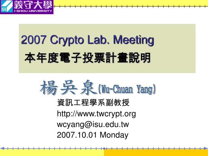 2007 crypto lab meeting
