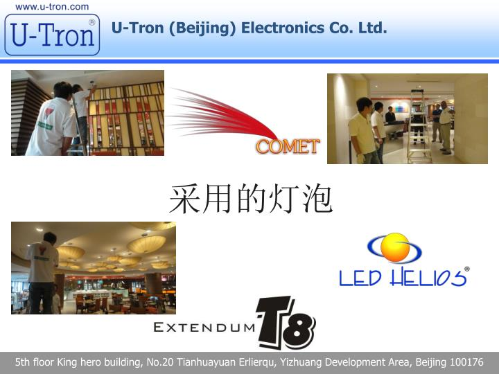 U-Tron (Beijing) Electronics Co. Ltd.