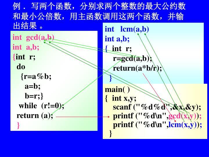 例 .写两个函数,分别求两个整数的最大公约数和最小公倍数,用主函数调用这两个函数,并输出结果 。