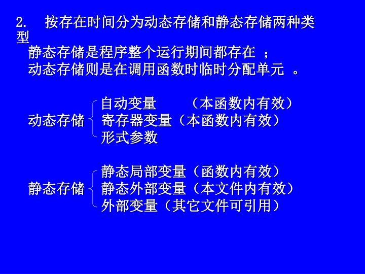 静态存储是程序整个运行期间都存在 ;