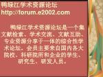http forum e2002 com