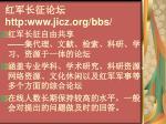 http www jicz org bbs