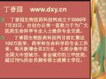 www dxy cn