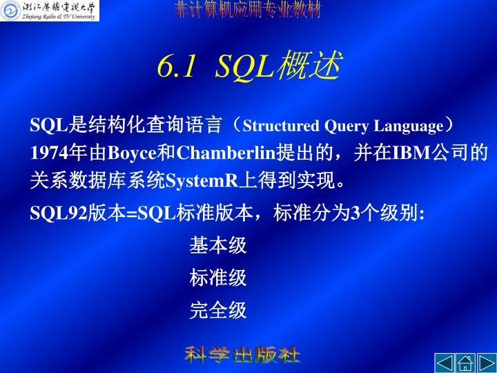 6.1  SQL