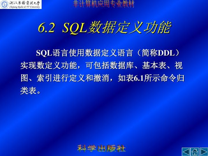 6.2  SQL