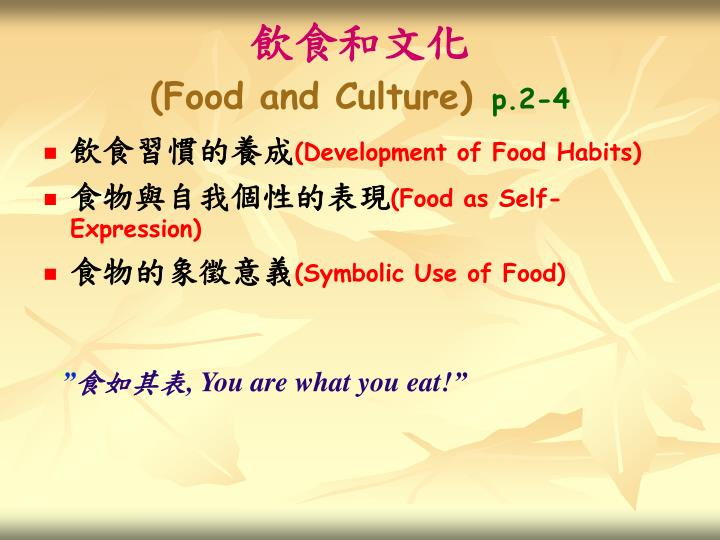飲食和文化