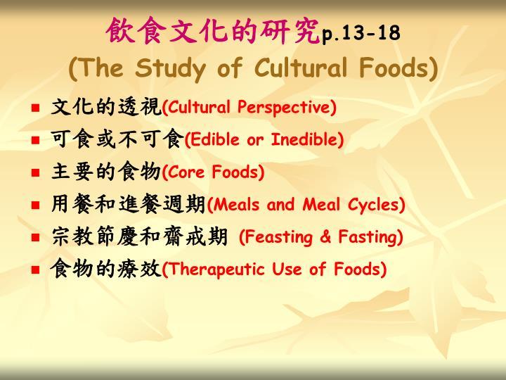 飲食文化的研究