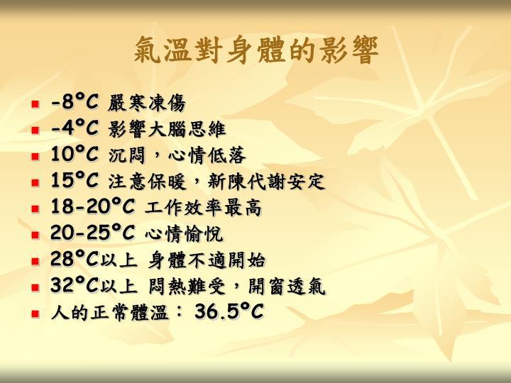 氣溫對身體的影響