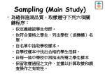 sampling main study