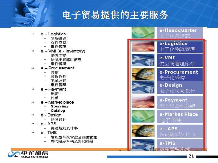 电子贸易提供的主要服务