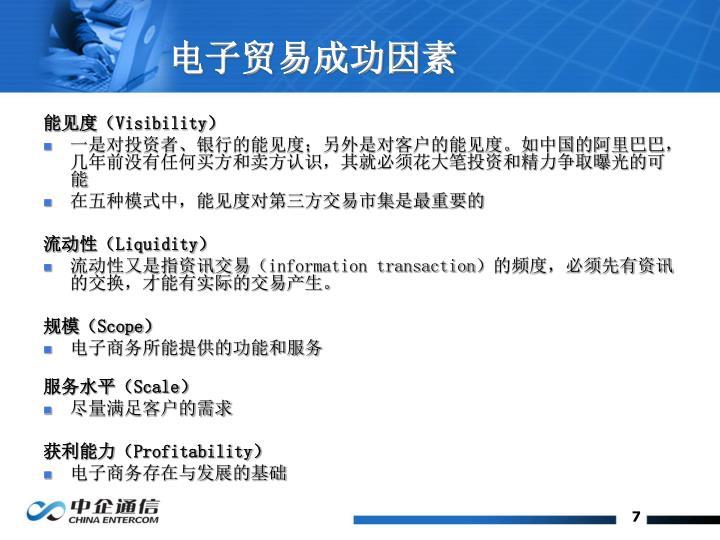 电子贸易成功因素