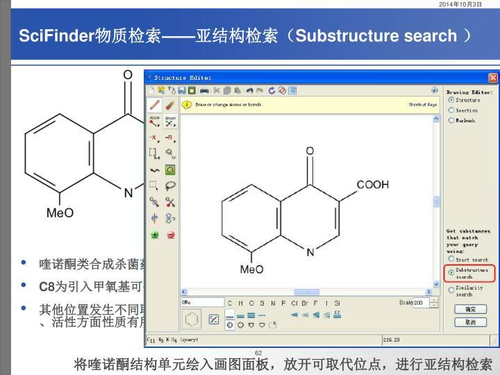 喹诺酮类合成杀菌药的结构母体