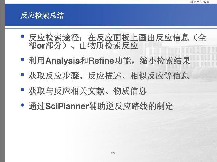 反应检索途径:在反应面板上画出反应信息(全部
