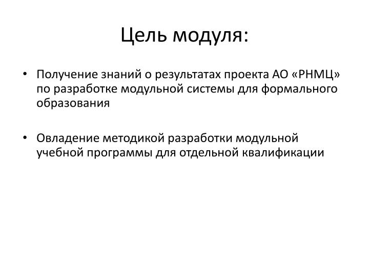 Цель модуля: