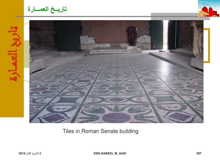 Tiles in Roman Senate building