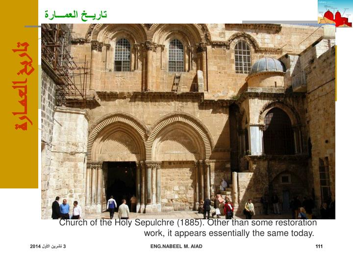 Church of the Holy Sepulchre (1885). Other than some restoration work, it appears essentially the same today.