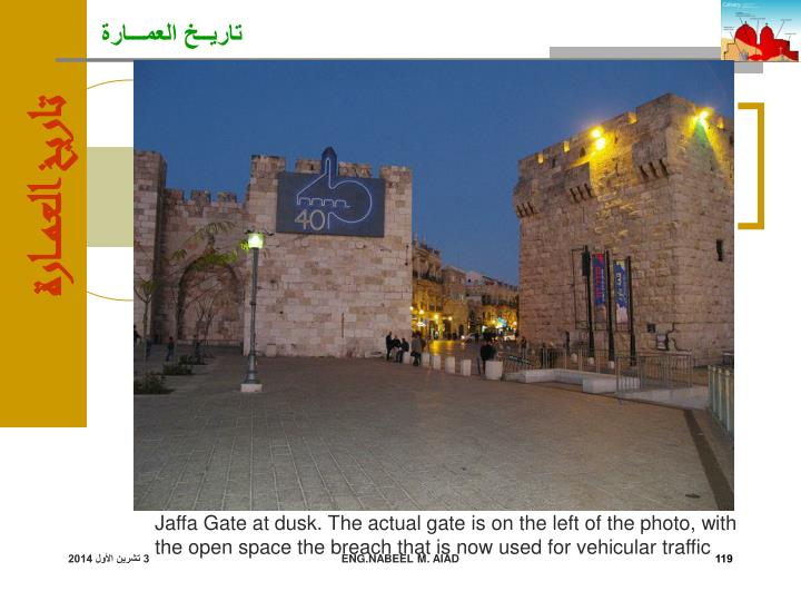 Jaffa Gate at dusk. The actual gate is on the left of the photo, with the open space the breach that is now used for vehicular traffic
