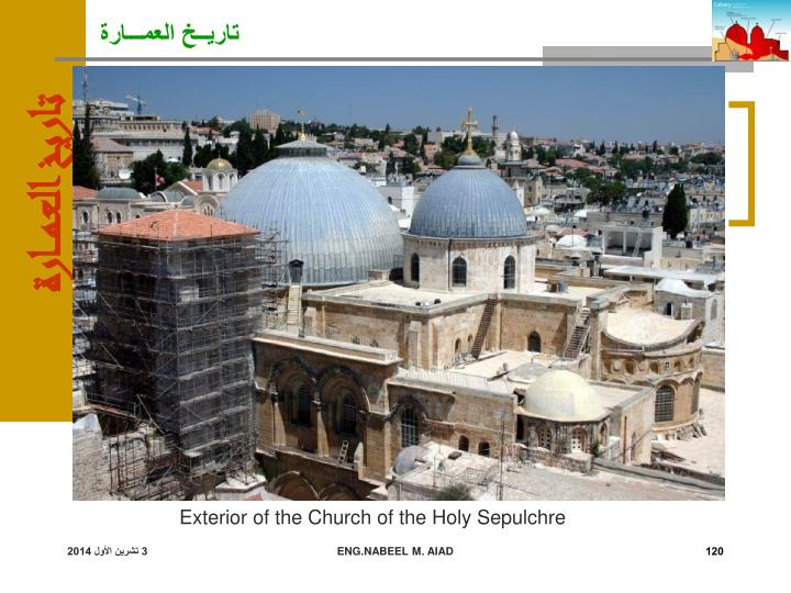 Exterior of the Church of the Holy Sepulchre